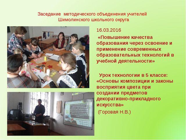 Заседание методического объединения учителей Шимолинского школьного округа 1...