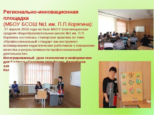 Регионально-инновационная площадка (МБОУ БСОШ №1 им. П.П.Корягина): 27 апрел...