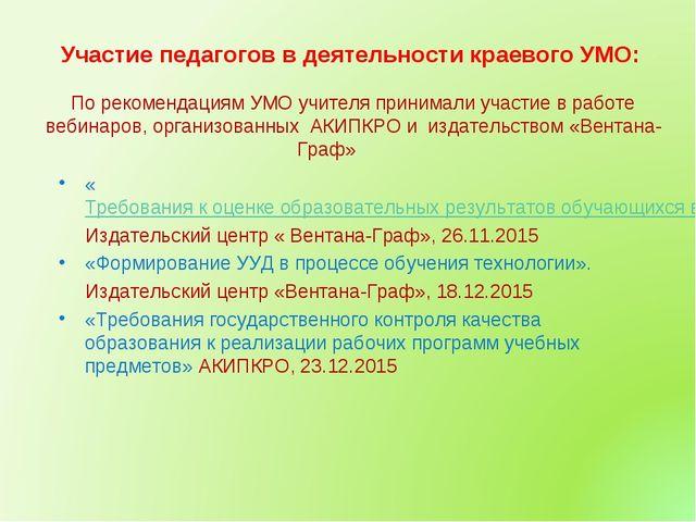 Участие педагогов в деятельности краевого УМО: По рекомендациям УМО учителя...