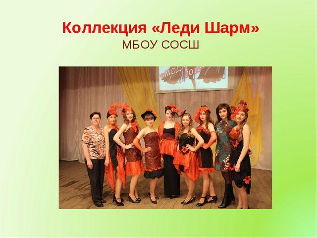 Коллекция «Леди Шарм» МБОУ СОСШ