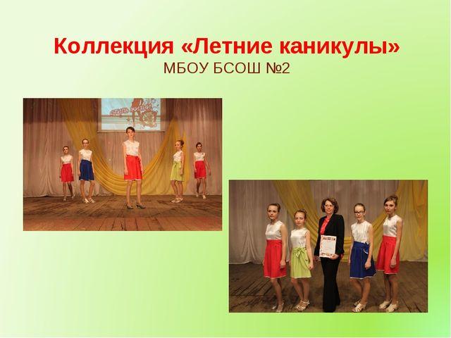Коллекция «Летние каникулы» МБОУ БСОШ №2