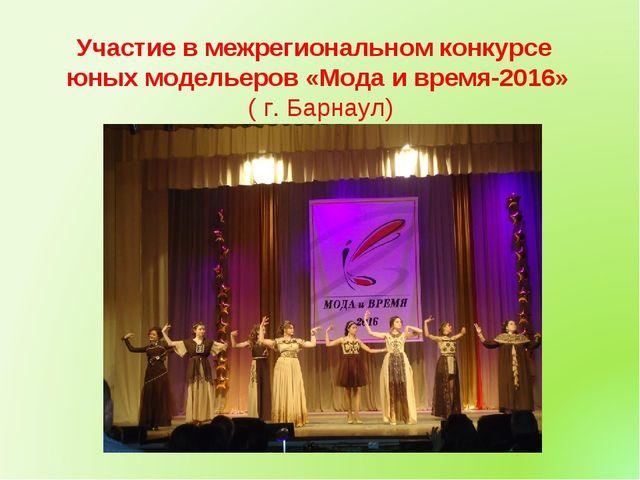 Участие в межрегиональном конкурсе юных модельеров «Мода и время-2016» ( г....