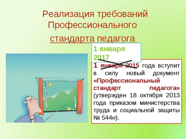 Реализация требований Профессионального стандарта педагога 1 января 2015 год...