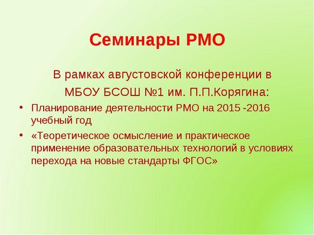 Семинары РМО В рамках августовской конференции в МБОУ БСОШ №1 им. П.П.Коряги...