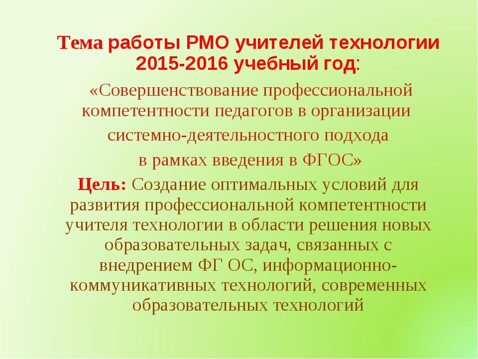 Тема работы РМО учителей технологии 2015-2016 учебный год: «Совершенствование...