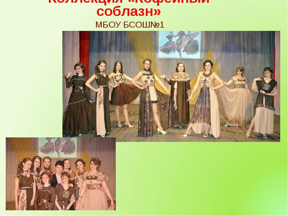 Коллекция «Кофейный соблазн» МБОУ БСОШ№1