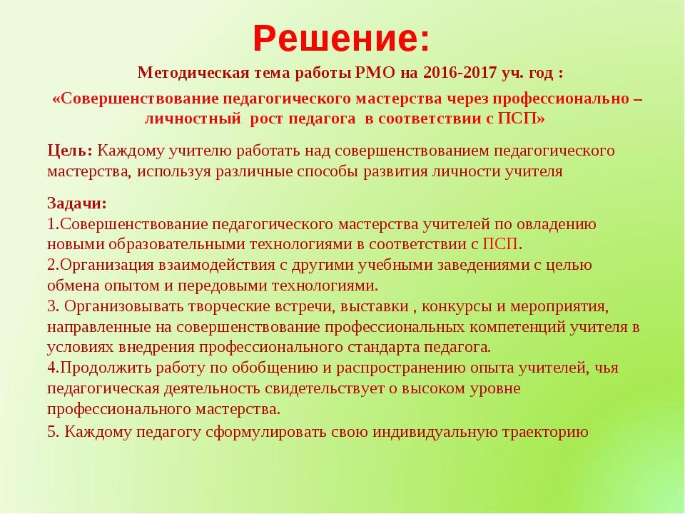 Методическая тема работы РМО на 2016-2017 уч. год : «Совершенствование педаг...