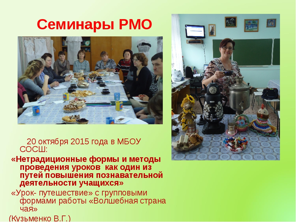 Семинары РМО 20 октября 2015 года в МБОУ СОСШ: «Нетрадиционные формы и методы...