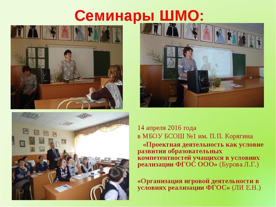 Семинары ШМО: 14 апреля 2016 года в МБОУ БСОШ №1 им. П.П. Корягина «Проектная...