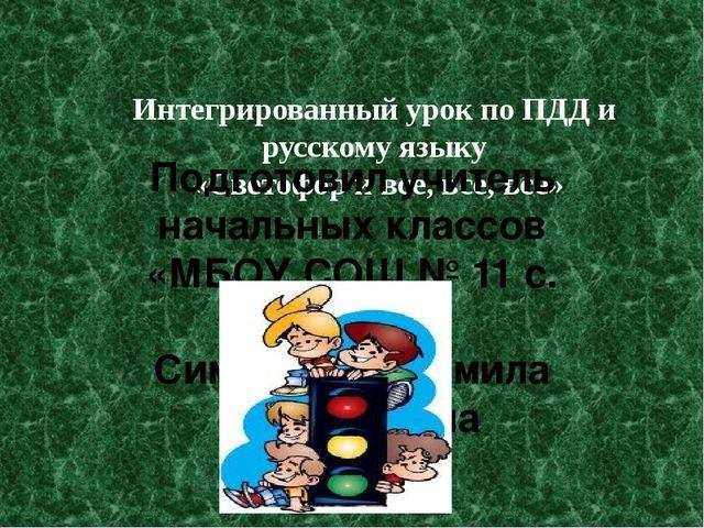 Интегрированный урок по ПДД и русскому языку «Светофор и все, все, все» Подг...