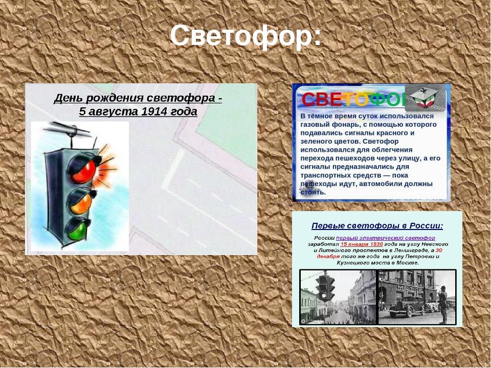 Светофор: