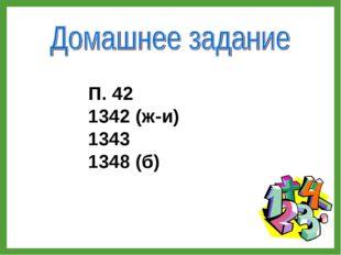 П. 42 1342 (ж-и) 1343 1348 (б)