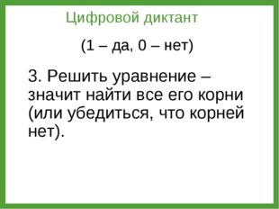 3. Решить уравнение – значит найти все его корни (или убедиться, что корней н