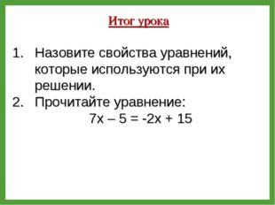 Итог урока Назовите свойства уравнений, которые используются при их решении.
