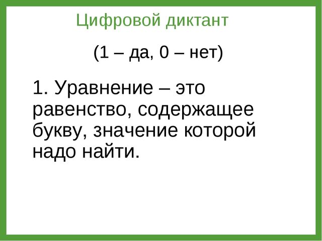1. Уравнение – это равенство, содержащее букву, значение которой надо найти....