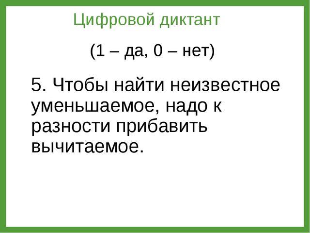 5. Чтобы найти неизвестное уменьшаемое, надо к разности прибавить вычитаемое....