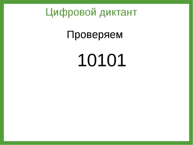 10101 Цифровой диктант Проверяем