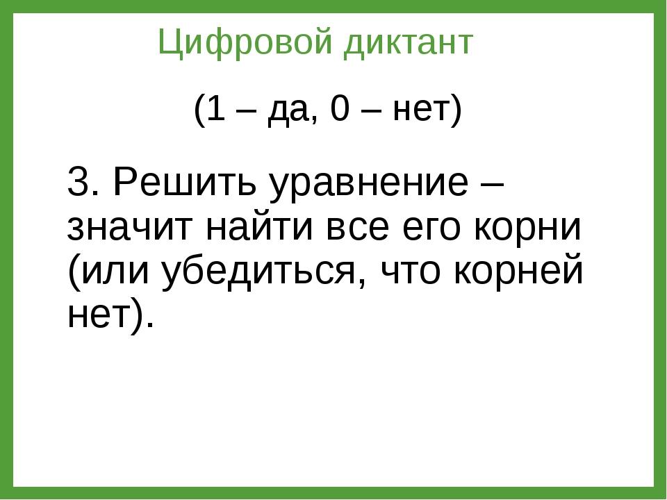 3. Решить уравнение – значит найти все его корни (или убедиться, что корней н...