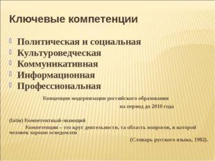 Ключевые компетенции Политическая и социальная Культуроведческая Коммуникатив