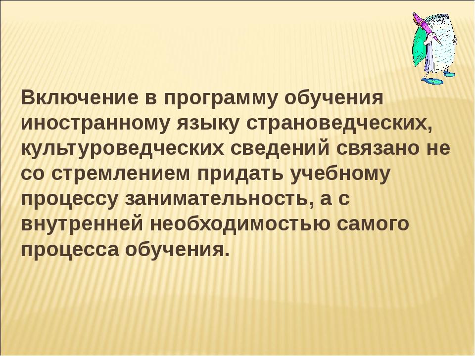 Включение в программу обучения иностранному языку страноведческих, культурове...
