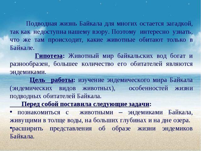 Подводная жизнь Байкала для многих остается загадкой, так как недоступна наш...