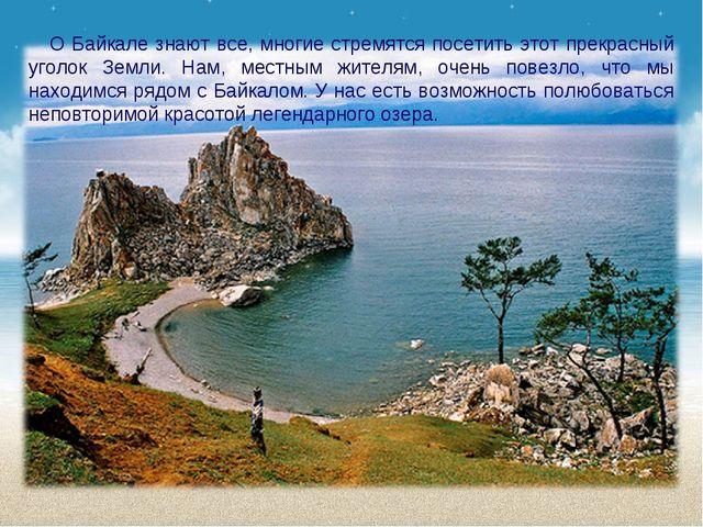 О Байкале знают все, многие стремятся посетить этот прекрасный уголок Земли....