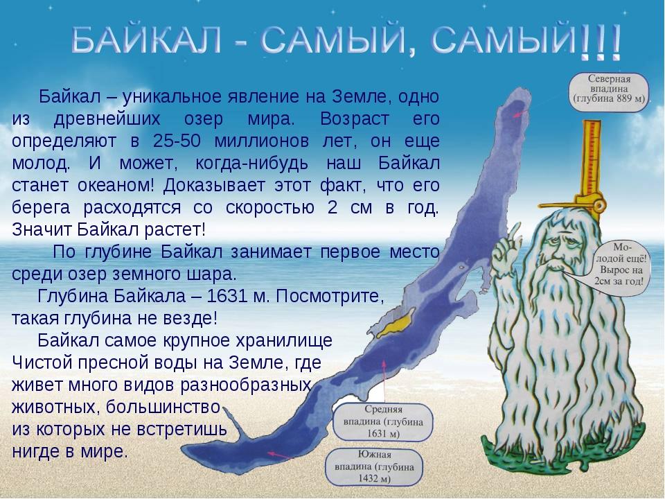 Байкал – уникальное явление на Земле, одно из древнейших озер мира. Возраст...