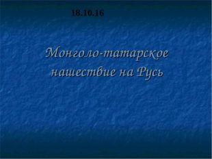 Монголо-татарское нашествие на Русь *