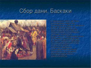 Сбор дани. Баскаки С падением Киева на Руси установилось монголо-татарское иг