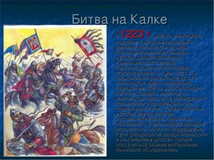 Битва на Калке В 1223 г. войска Чингисхана подошли к русским границам и разби