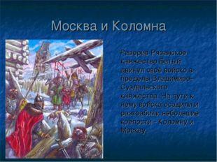 Москва и Коломна Разорив Рязанское княжество Батый двинул своё войско в преде