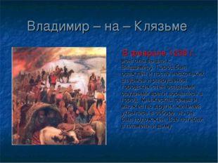Владимир – на – Клязьме В феврале 1238 г. монголы вышли к Владимиру. Город бы