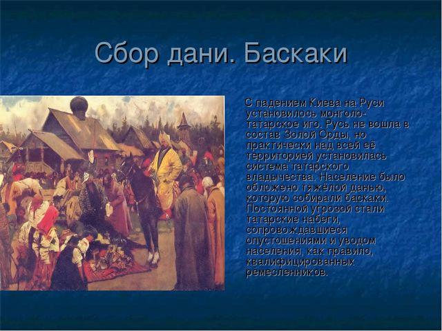 Сбор дани. Баскаки С падением Киева на Руси установилось монголо-татарское иг...