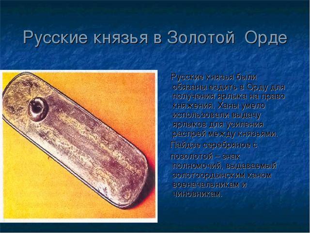 Русские князья в Золотой Орде Русские князья были обязаны ездить в Орду для п...