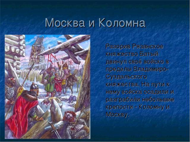 Москва и Коломна Разорив Рязанское княжество Батый двинул своё войско в преде...