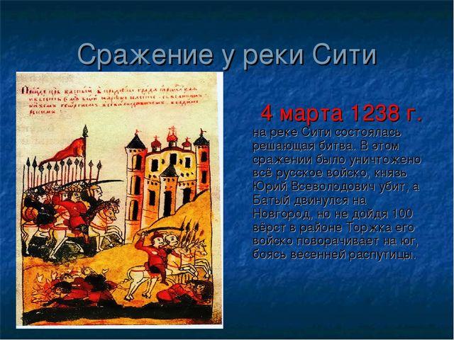 Сражение у реки Сити 4 марта 1238 г. на реке Сити состоялась решающая битва....