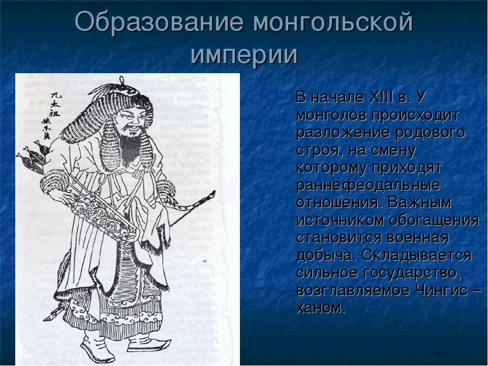 Образование монгольской империи В начале XIII в. У монголов происходит разлож...