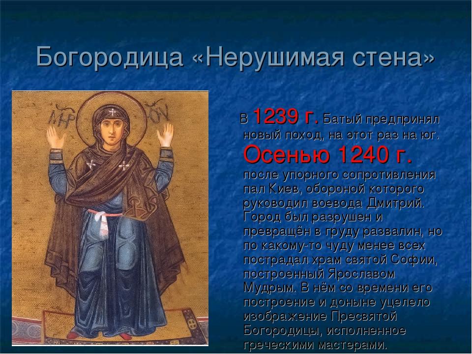 Богородица «Нерушимая стена» В 1239 г. Батый предпринял новый поход, на этот...