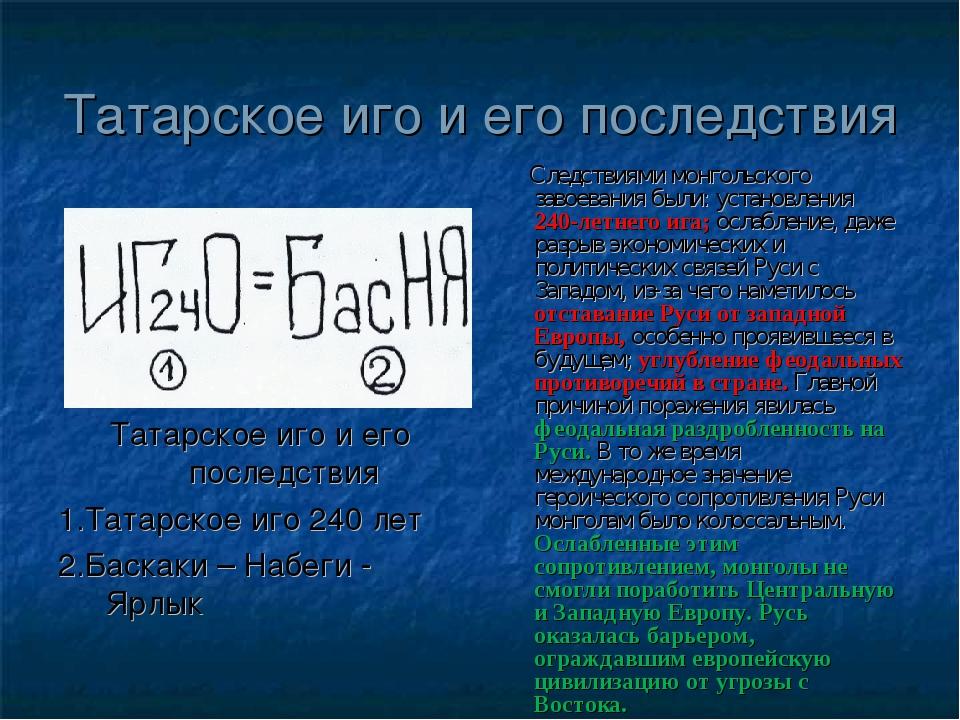 Татарское иго и его последствия Татарское иго и его последствия 1.Татарское и...