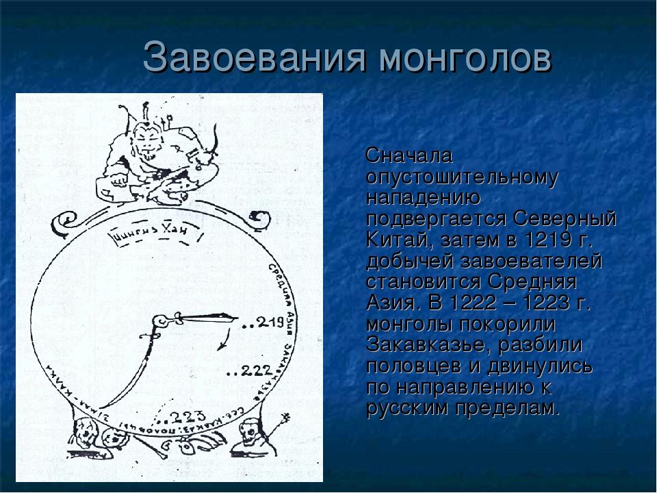 Завоевания монголов Сначала опустошительному нападению подвергается Северный...