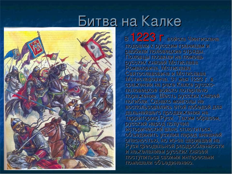 Битва на Калке В 1223 г. войска Чингисхана подошли к русским границам и разби...