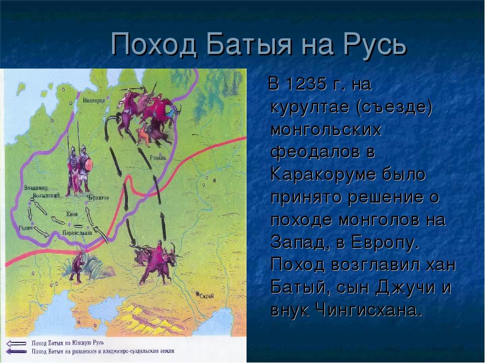 Поход Батыя на Русь В 1235 г. на курултае (съезде) монгольских феодалов в Кар...