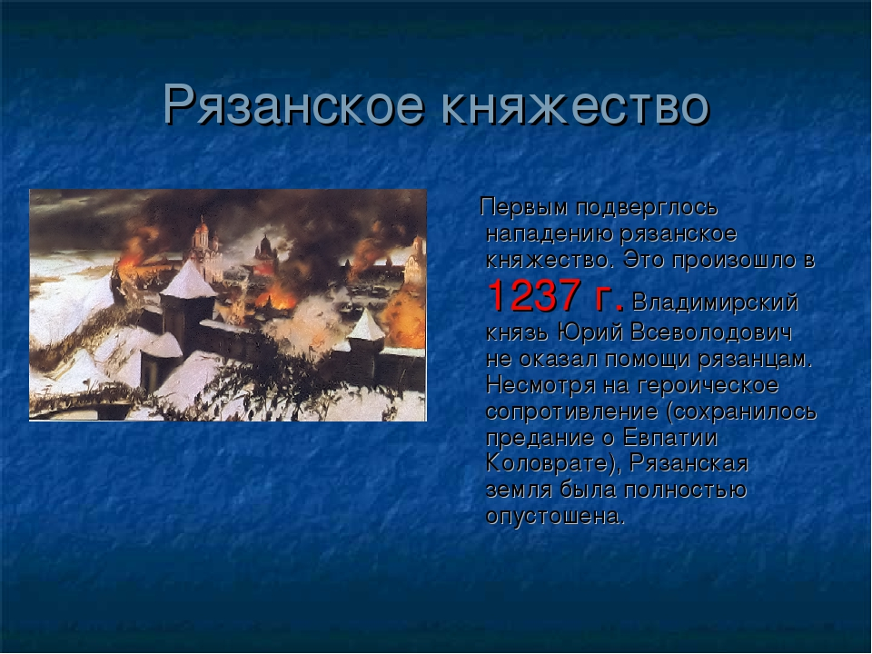 Рязанское княжество Первым подверглось нападению рязанское княжество. Это про...