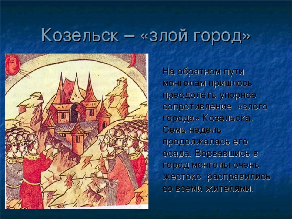 Козельск – «злой город» На обратном пути монголам пришлось преодолеть упорное...