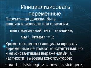 Инициализировать переменные Переменная должна быть инициализирована при описа