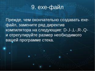 9. exe-файл Прежде, чем окончательно cоздавать exe-файл, замените ряд директи