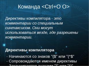 Команда  Директивы компилятора - это комментарии со специальным синтаксисом.