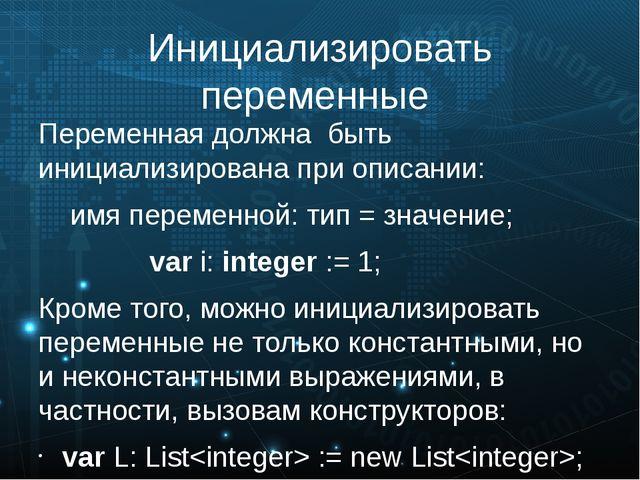 Инициализировать переменные Переменная должна быть инициализирована при описа...