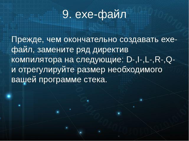 9. exe-файл Прежде, чем окончательно cоздавать exe-файл, замените ряд директи...