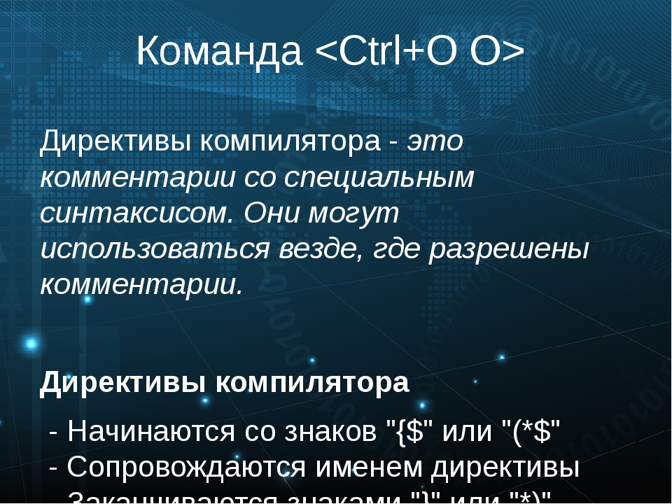 Команда  Директивы компилятора - это комментарии со специальным синтаксисом....